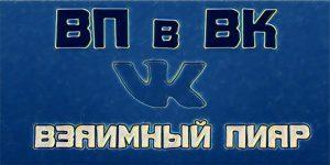 Как использовать взаимный пиар для продвижения сообщества в соцсети «ВКонтакте»